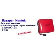 Батарея Hantek Li-ion 3500 мА/час 7,4v