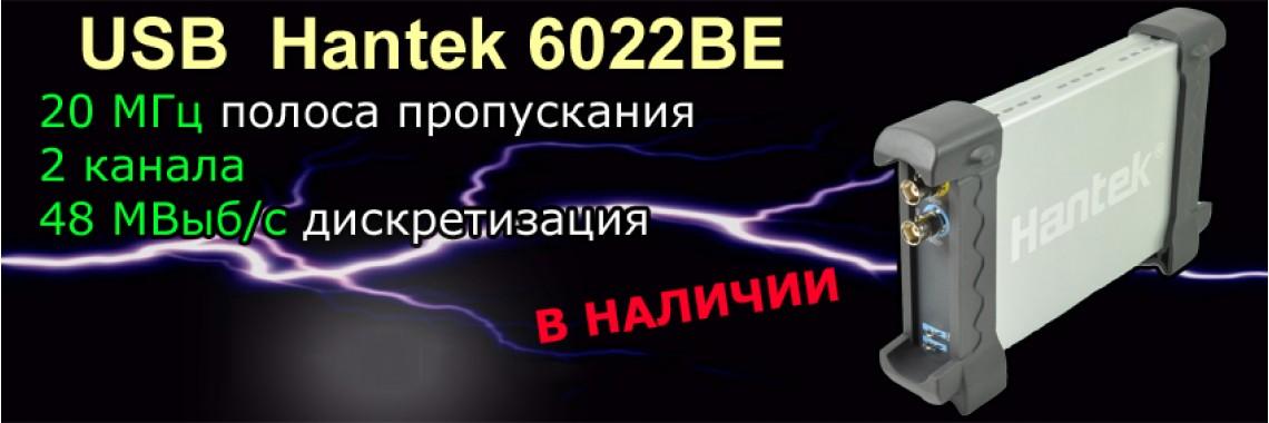 USB осциллограф Hantek 6022BE