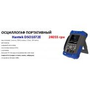 DSO1072E